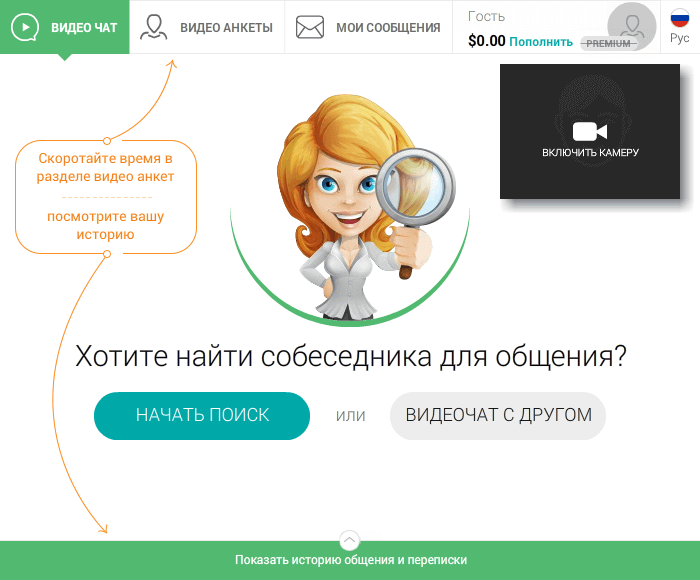видеочат рулетка по всему миру на русском