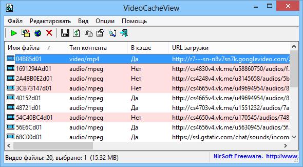 Скачать программа для просмотра видео с браузера