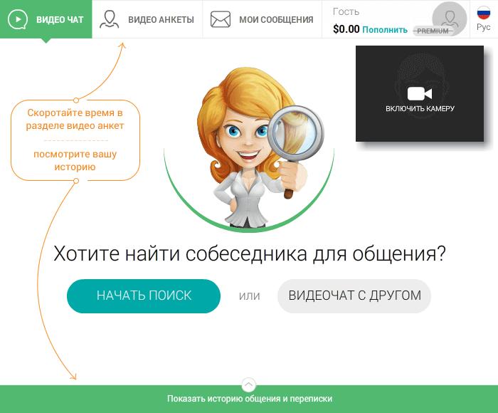 общения рулетка скайп онлайн